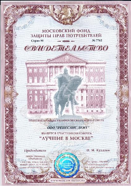 Частные клиники Москвы