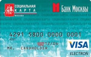 лица, состоящие на учете в органах социальной защиты населения города Москвы;