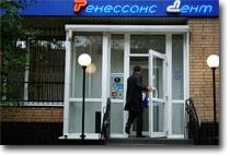 Зубная клиника в центре Москвы