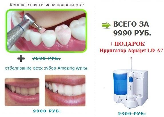 Новогодняя акция стоматологии